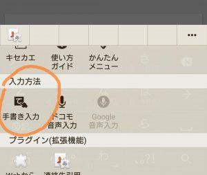 スマホ日本語入力