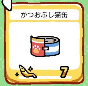 かつお節猫缶