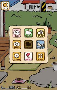 ねこあつめゲーム画面