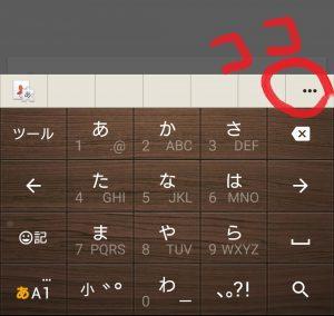 Android日本語入力