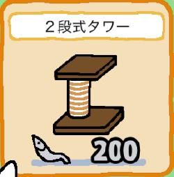 2段式タワー