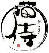 nekozamurai.info/