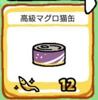 高級マグロ猫缶