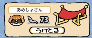あめしょ73