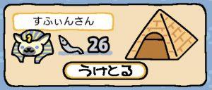 すふぃんさんにぼし26