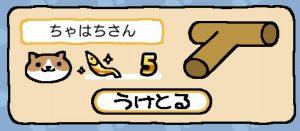 ちゃはちT金5