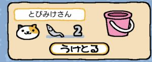 とびみけバケツ2