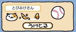 とびみけ金4