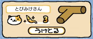 とびみけT金3
