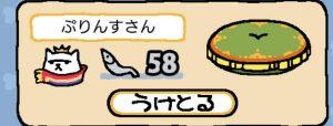 ぷりんす58