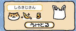 しろきじ金5