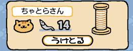 ちゃとら14