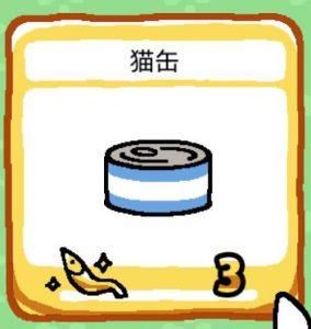 ねこあつめえさ猫缶S