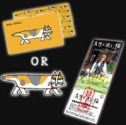 ねこあつめ前売り特典チケットファイルポストカード