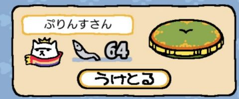ぷりんす64