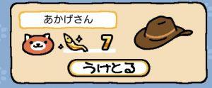 あかげ金7