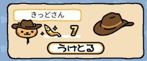 きっど金7DL