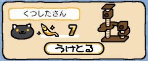 くつした金7