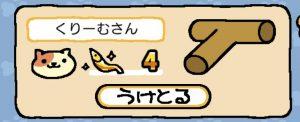 くりーむ金4
