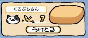 くろぶち金7