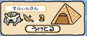 すふぃんさん金にぼし2