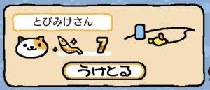 とびみけさん金7