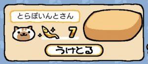 とらぽいんと金7