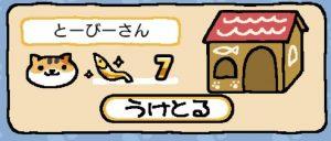 とーびー金7