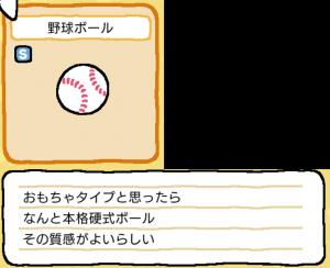 はいしろグッズ野球ボール