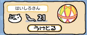 はいしろ21