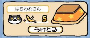 はちわれ金5s