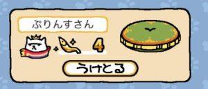 ぷりんす金4DL