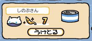 しのぶお礼猫缶