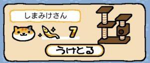 しまみけ金7s