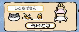 しろさば金6