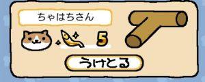 ちゃはち金5