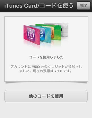 もっぴー交換iTunesコード