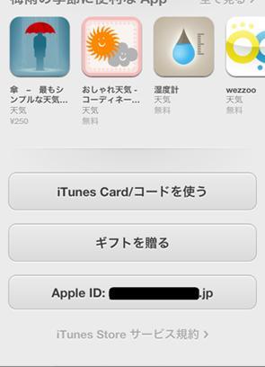 もっぴー交換iTunes使う