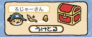 ろじゃー金4DL
