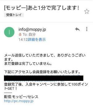 モッピー03メール受信