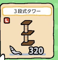 3段式タワー