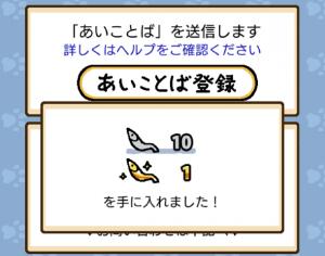あいことば3月3日にぼし10-1