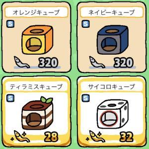 ぐっず13オレンジキューブ