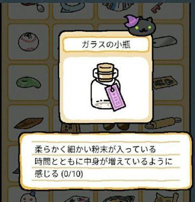 みかづきさんたからもの瓶