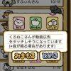 ねこあつめ・アップデート2017最新!レアねこ並み広告登場!?